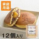 茜丸 大栗どらやき 12ヶ入り 家庭用 セット どら焼き 栗 和菓子 ※熨斗不可