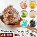 【お試しセット2回目購入の方はこちら】茜丸 もっと選べるあんこセット5種(500g×5P) 粒あん こしあん 栗きんとんあん 餡子 スイーツ 手作り お菓子