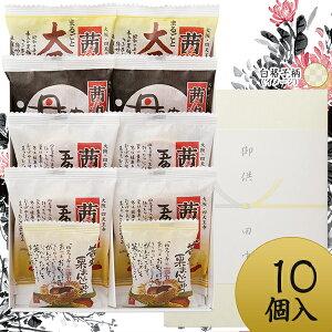 どら焼き <お供え・香典引き菓子・お手土産> 茜丸 和菓子 詰合せ 10ヶ入り 白格子化粧箱