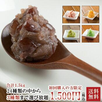 ★送料無料・初回限定★茜丸選べるあんこセット3種類(1.5kg)