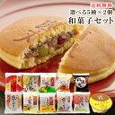 茜丸 和菓子 詰め合わせ セット 選べる10個セット 送料無料 どら焼き 栗饅頭 あんぷりん