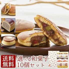 茜丸 和菓子 詰め合わせ セット 選べる10個セット 送料無料 どら焼き 敬老の日 栗饅頭 あんぷりん お菓子 個包装