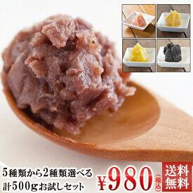 【お試しセット】茜丸 使い切りにピッタリなあんこセット2種(250g×2P)