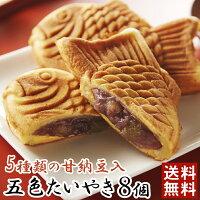 茜丸五色たいやき8個入りたい焼きもっちり5種類の甘納豆入こしあんスイーツお取り寄せ和菓子あんこお菓子送料無料おやつ