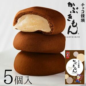 茜丸 チョコ饅頭かぶきもん 5個セット 手土産 和菓子 あんこ お菓子 濃厚ミルクあん 化粧箱入り