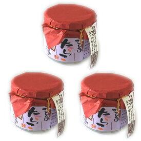 ひと口たらこ 180g 3個セット  [鱈子 平庄商店 HPI 御飯のお供 ごはんのおとも 北海道 お土産 贈り物 ギフト おかず]