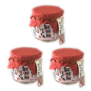 送料無料 紅焼鮭ほぐし身 200g 3個セット  [鮭フレーク 平庄商店 HPI 瓶 北海道 お土産 贈り物 ギフト グルメ お取り寄せ 御飯のお供 おかず ごはん 瓶詰め