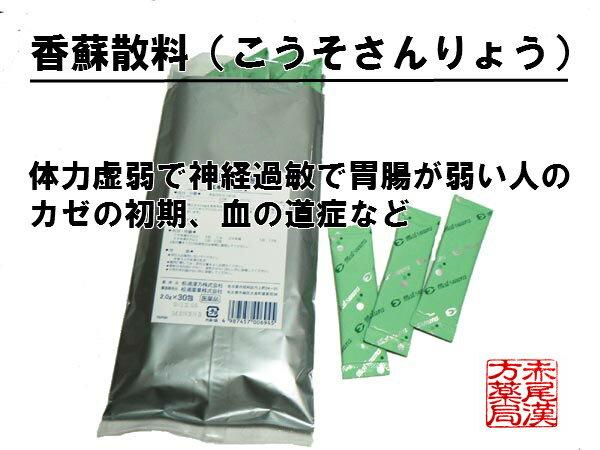 香蘇散料コウソサンリョウ エキス細粒18 30包 神経過敏で胃腸が弱い人 風邪の初期 神経症 第2類医薬品