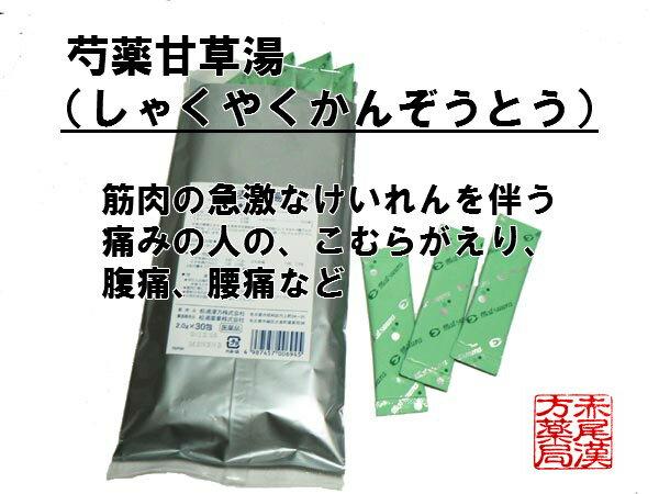 芍薬甘草湯シャクヤクカンゾウトウ エキス細粒34 30包こむら返り、腰痛、筋肉のけいれんを伴う疼痛 第2類医薬品