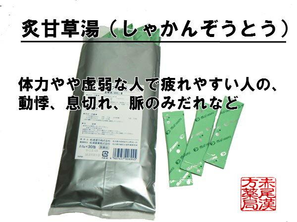炙甘草湯シャカンゾウトウ エキス細粒37 30包 疲れやすい人の動悸 息切れ 脈の乱れ 第2類医薬品