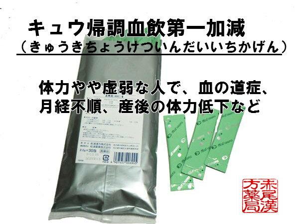 キュウ帰調血飲第一加減キュウキチョウケツインダイイチカゲン エキス細粒50 30包 産後の肥立ち 生理不順 第2類医薬品