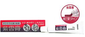 【クーポン発行中!】紫雲膏 シウンコウ 20gチューブ 乾燥 皮膚疾患 しもやけ あかぎれ ひび 火傷(やけど) 外傷 痔 漢方の軟膏 松浦薬業 第2類医薬品 しうんこう