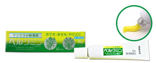 ベルクミン 中黄膏チュウオウコウ 20gチューブ 化膿、炎症性の湿疹 にきび 吹き出物 あせも アトピー 第3類医薬品