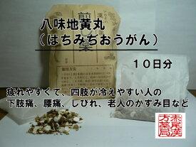 八味地黄丸ハチミジオウガン  煎じ薬 10日分 老化による腰痛 頻尿 むくみ 難聴 しびれ かすみ目 薬局製剤