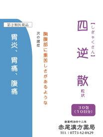 四逆散シギャクサン【送料無料】長倉 粒状30包 胃炎 胃痛 腹痛  第2類医薬品