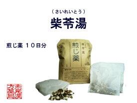 柴苓湯 サイレイトウ 煎じ薬 10日分 下痢 胃腸炎 暑気あたり 浮腫み(むくみ)薬局製剤 さいれいとう