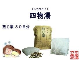 四物湯 シモツトウ 煎じ薬 30日分 貧血気味の冷え症 生理不順 生理痛 月経異常 更年期障害 冷え症 貧血 薬局製剤 しもつとう