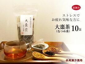なつめ茶(大棗茶)10包【メール便送料無料】 薬膳茶 ストレス 胃腸 桂花 キンモクセイ 紅茶 なつめ