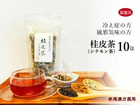 【クーポン発行中!】シナモン茶(桂皮茶)10包【メール便送料無料】 薬膳茶 風邪気味 冷え性 紅茶 レモングラス