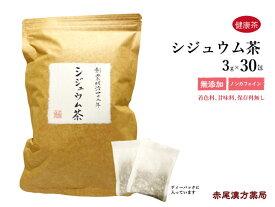 シジュウム茶 30包 花粉症対策 グァバ葉 健康茶