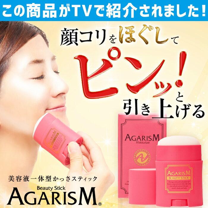 TVで紹介された「かっさクリーム」!AGARISM アガリズム ビューティースティック【塗るだけフェイスラインUP】(かっさ かっさマッサージ 小顔 フェイスライン 引き締め)