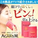 ★TVで紹介された「かっさクリーム」!AGARISM アガリズム ビューティースティック【塗るだけフェイスラインUP】(かっ…