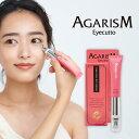 塗るだけ目もとトレーニング!AGARISM アガリズム アイキュット【電動マッサージャークリーム】(アイクリーム 美顔器 …