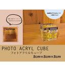 フォトアクリルキューブ 5×5×5  お気に入りの写真をアクリルキューブに 名入れ・記念日・プレゼントに