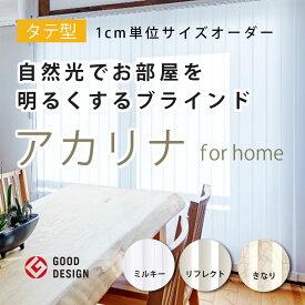 アカリナ タテ型ブラインド 横幅201〜220cm 高さ181〜220cm 明るいブラインドカーテン 選べるサイズ 外から見えない 暑さ対策 軽量 汚れない