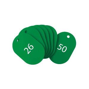 オープン工業 BF-51-GN 番号札 大 26〜50 緑 BF51GN