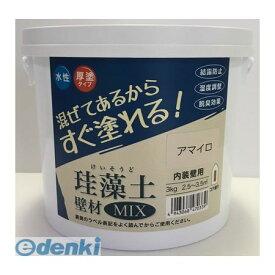 フジワラ化学[4943068470339] 珪藻土 壁材MIX 3kg アマイロ