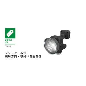 ムサシ MUSASHI 4954849531156 ライテックス LED−115 1Wx1LED乾電池センサーライト