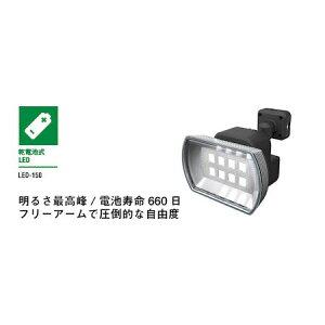 ムサシ MUSASHI 4954849531507 ライテックスLED−150 4WワイドLED乾電池センサーライト