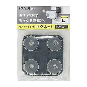 ムサシ MUSASHI 4954849590092 ライテックス SP−9 センサーライト用マグネット