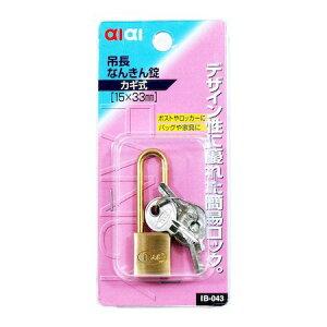 aiai 4529931312021 IB−043 TWE 吊長なんきん錠 カギ式 15mm