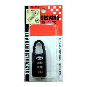和気産業 4903757511514 VA−151 可変文字合せ錠 フック式