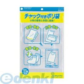 コクヨ KOKUYO 51097677 チャック付きポリ袋A5 11枚入り クケ−515