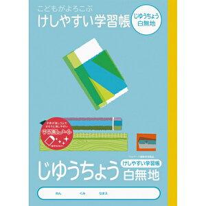 ナカバヤシ 64913 こどもが喜ぶ/消しやすい学習帳B5_自由帳 NB51-JL