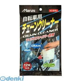 マルニ(MARUNI)[K-615] 自転車チェーン用ウエットクロスK615【ポイント5倍】