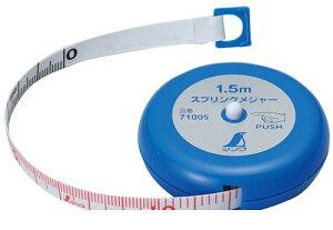 シンワ測定 71005 スプリングメジャー1.5m 71005