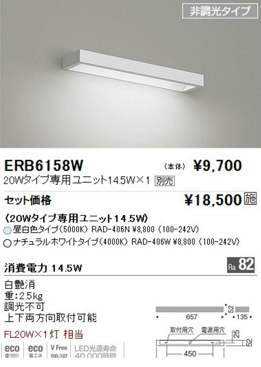 遠藤照明(ENDO) [ERB6158W] ウォールウォッシャーブラケット/20Wタイプ
