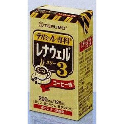 【キャンセル不可】テルモ [NS-RTC16012L] レナウェル3 コーヒー味 125ml×12本 流動食 NSRTC16012L