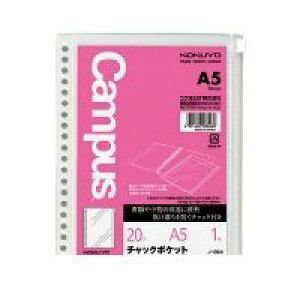 コクヨ KOKUYO ノ−894 【5個入】ルーズリーフ用チャックポケットA5 20穴・丸穴1枚