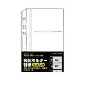 コクヨ KOKUYO 54335011 名刺ホルダー替紙システム手帳サイズ2・6穴対応10枚60名収容 メイ−UR790
