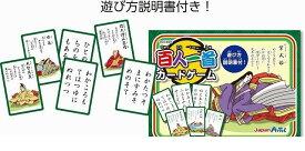 アーテック ArTec 007498 百人一首カードゲーム【ポイント5倍】