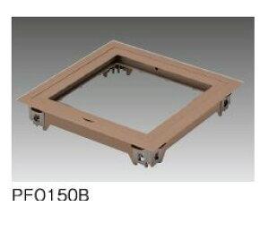 サヌキ SPG PFO150B プチ点 小型床下点検口 150角 枠タイプ ワンタッチ モカブラウン