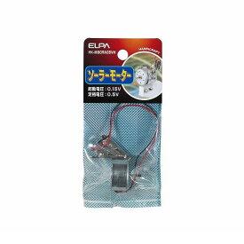 朝日電器(ELPA) [HK-MSORA05VH] ソーラーモーター HKMSORA05VH【ポイント5倍】