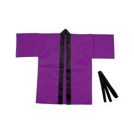 アーテック(ArTec) [001500] カラー不織布ハッピ 子供用 J 紫 4521718015002【ポイント5倍】