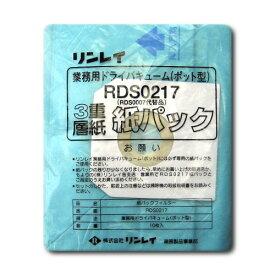 [7022700] リンレイ 掃除機RD-370N・ECON・R兼用 交換紙パック(10枚入) 4903339903973【ポイント5倍】