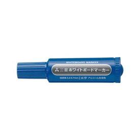 【あす楽対応】uni[PWB7M.33] 三菱鉛筆/ホワイトボードマーカー/太字/青【ポイント5倍】